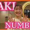 福岡の社会人でジャズを始めたい方にオススメ!初心者でも安心のレッスンがスタート!!