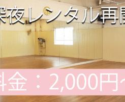 ついに深夜レンタル再開!福岡でレンタルスタジオをお探しの方にオススメ!