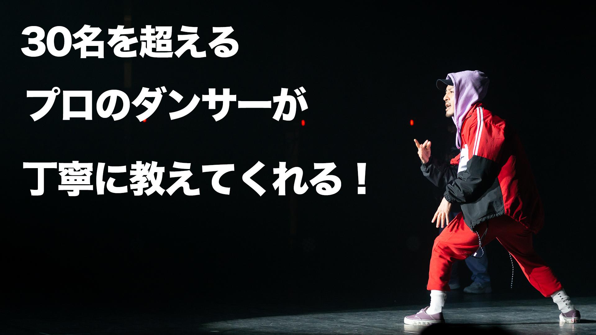 福岡でダンススクールをお探しの方へ!ドットカラーが絶対オススメの理由!
