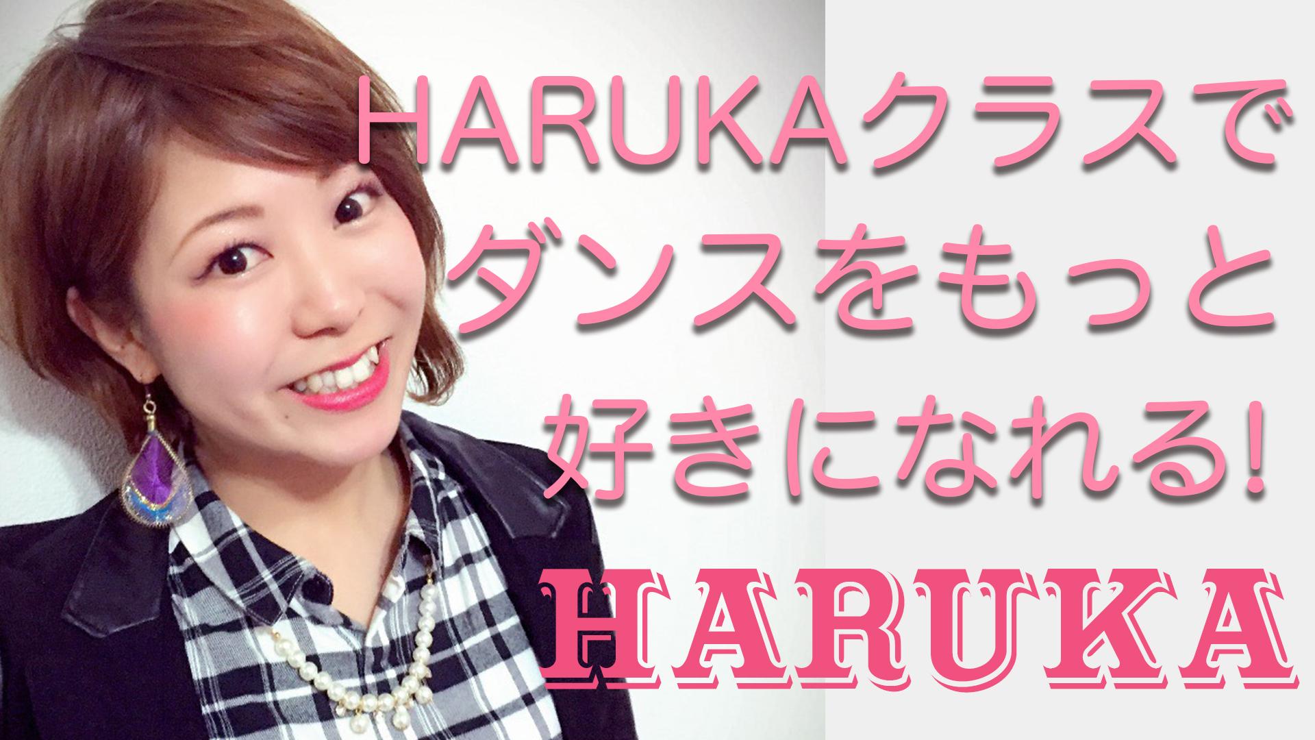 ついにHARUKAがドットカラーに復帰!福岡でダンスが大好きな方に体感してほしい!
