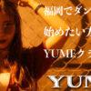 福岡でダンススタジオをお探しの方へ!初心者の方も経験者の方もYUMEクラスへ!