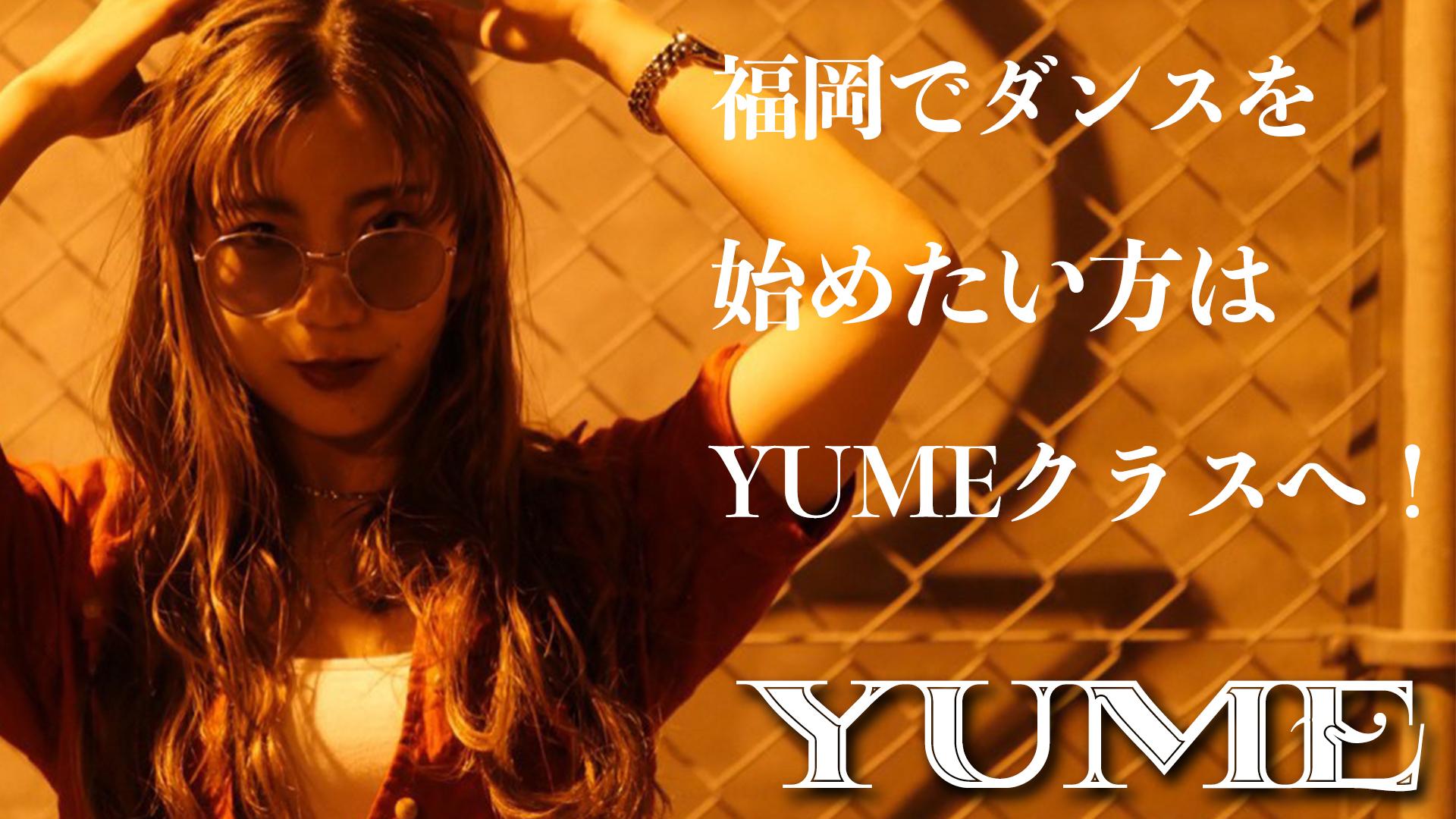 6月10日YUMEヒップホップ初級クラスの無料体験会開催!福岡でダンスを始めたい方はこのチャンスをお見逃しなく!