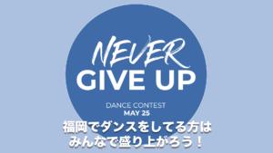 ネバーギブアップダンスコンテスト開催!福岡の春のダンスイベントはネバギバで決まり!