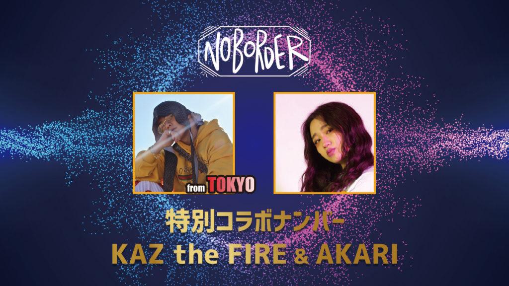 KAZ THE FIRE & AKARI コラボナンバーの詳細