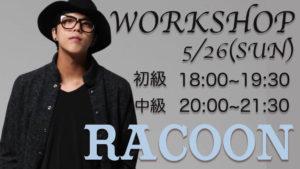世界を舞台に活躍中のRACOONのWS開催!福岡でブレイキンを頑張っている方に受けてほしい!
