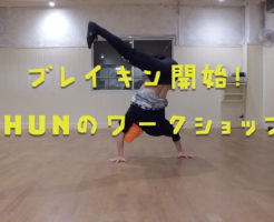 今大注目のブレイキンが始まります!福岡でブレイクダンスをしたい方必見!