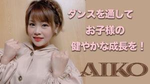 福岡でキッズダンスを習うならドットカラーへ!新しくひよこクラスを開講!