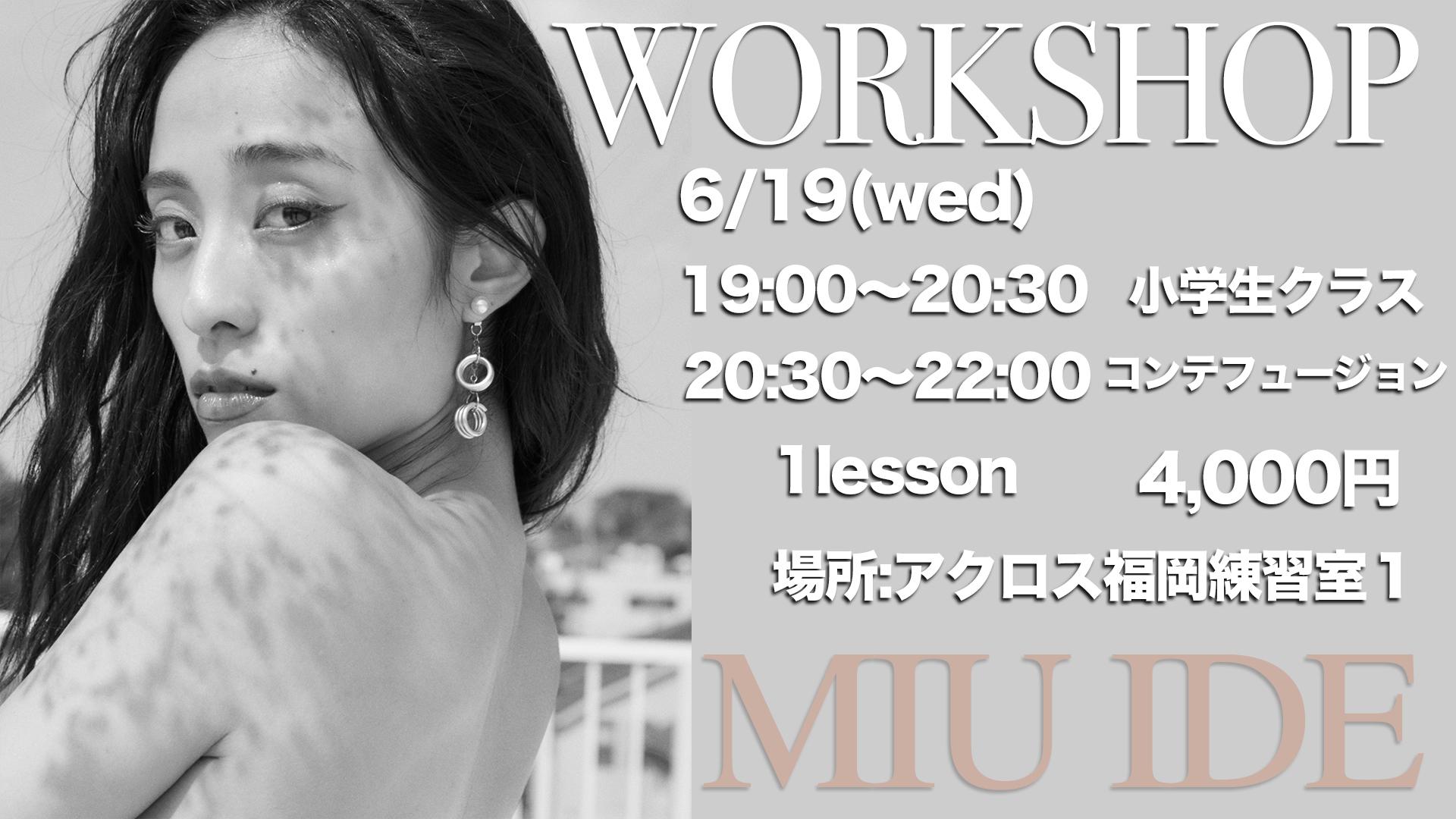 多彩なアーティストのダンサーとして活躍中であるMIU IDEのWS開催!福岡でダンスのプロを目指したい方は必見!