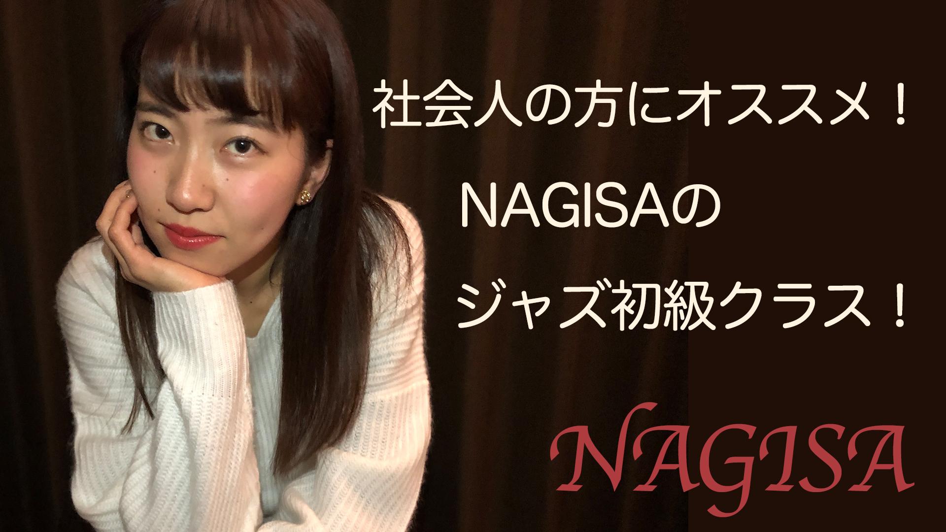NAGISAのジャズ初級クラスがスタート!福岡の社会人の方にぜひ受けていただきたいクラス!