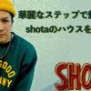 華麗なステップで魅せるshotaハウスクラスをご紹介!福岡でダンススタジオをお探しの方はご覧ください!