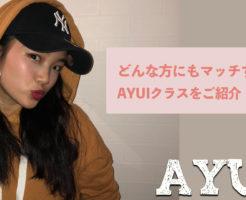 大人気講師AYUIのレッスンが水曜日にも追加!福岡でダンススタジオをお探しの方必見です!