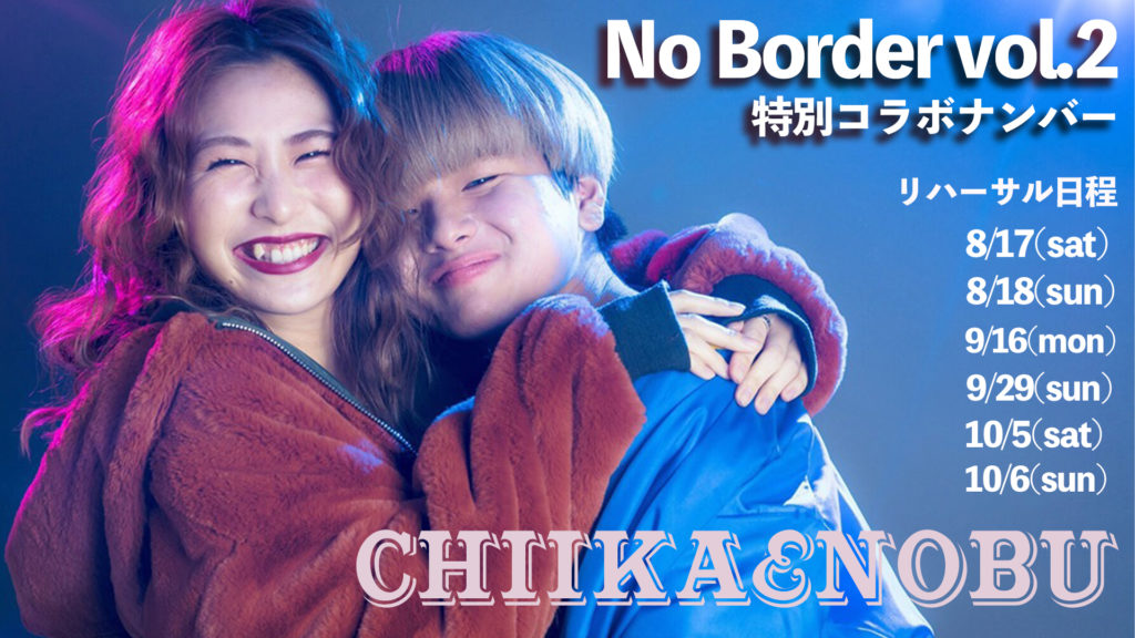 福岡でダンスをしている方必見!No Border vol.2特別ナンバー第4弾「NOBU&CHIIKA」をご紹介!