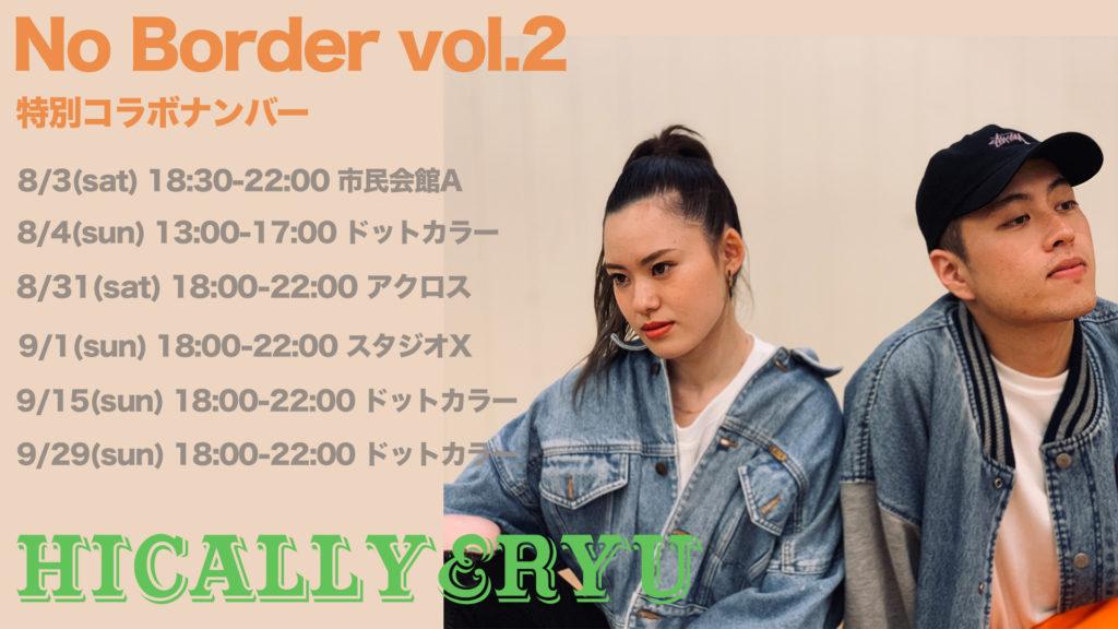 No Border vol.2特別企画ナンバー「Hically&RYUナンバー」開催!福岡でダンスを頑張っている方はLet'sチャレンジ!