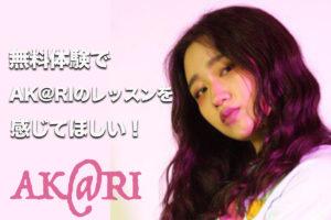 福岡でダンスのスキルアップに悩んでいる方必見!AK@RIの至極のレッスンをご紹介!