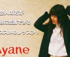 福岡でダンスを始めたい社会人にオススメ!人気講師Ayaneのレッスンが警固で開催されます!