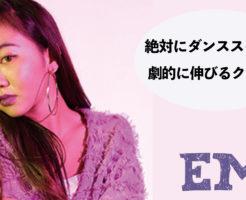 福岡でダンスのレベルアップに悩んでる方!ドットカラーのEMIクラスがオススメです!