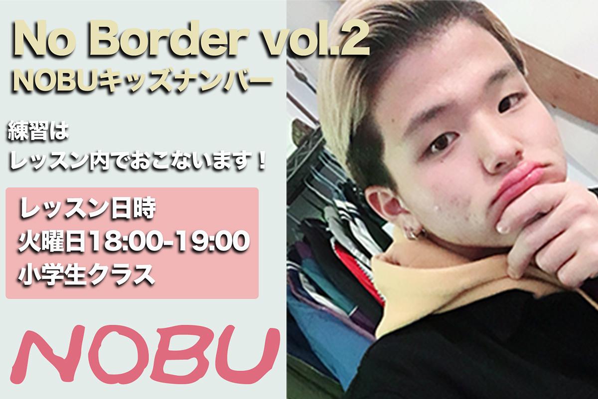 NO BORDER vol.2にてNOBU小学生クラス開催決定!福岡でダンスを頑張っている小学生はぜひ挑戦してください!