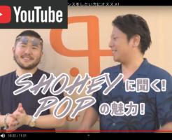 福岡で活躍中のSHOHEYに聞く、POPの魅力と初心者にオススメのレッスン情報!