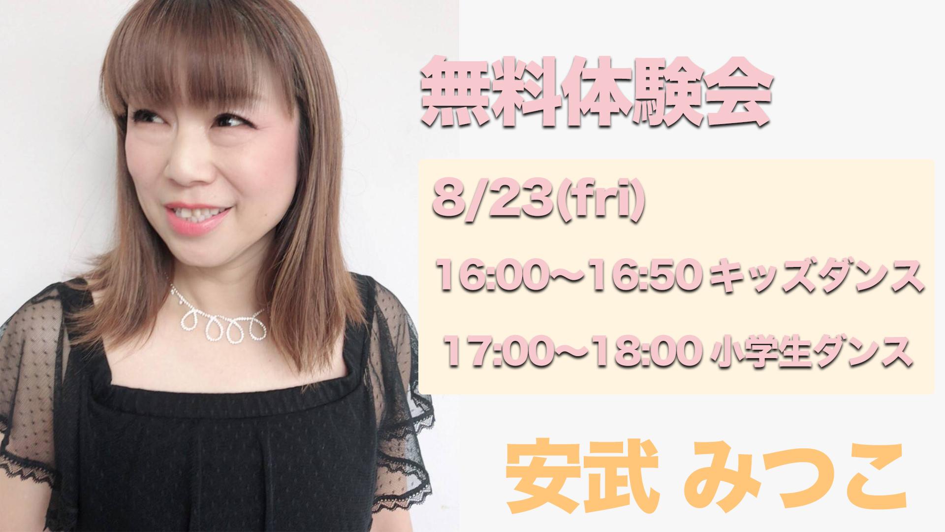 福岡でキッズ・小学生のお子様がいるお母さん必見!みつこ先生のキッズダンスクラスをご紹介!