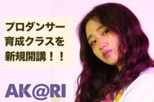 ついにAK@RIの少人数プロ育成クラスが開講!福岡でプロのダンサーを目指している方は絶対受けるべき!