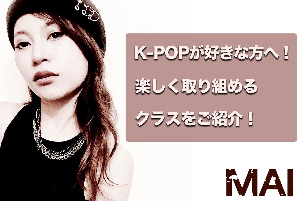 福岡でK-POPが好きな方オススメです!楽しくダンスに取り組めるMAIのK-POPレッスンをご紹介!