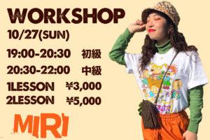 今、熊本で大活躍中であるMIRIのワークショップ開催決定!福岡でMIRIのダンスの魅力を感じてほしい!