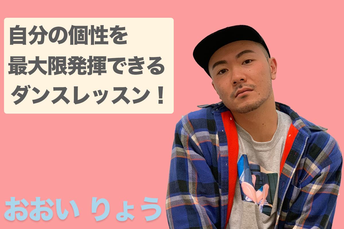 福岡で最も個性を表現できるクラス!ダンスで自分の殻を破りたい方は「おおいりょう」がオススメ!