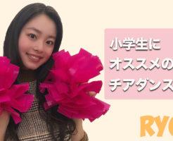 福岡でチアダンスをしたい小学生集まれ〜!RYOの小学生チアクラスがとってもオススメです!