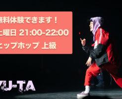 YU-TAのクラスで大幅スキルアップ!福岡でダンススタジオをお探しの方はドットカラーのYU-TAがオススメです!