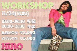 東京を中心に大活躍のHiROのワークショップが実現!福岡でダンスを頑張っている方は絶対に受けるべき!