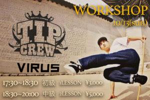福岡でブレイキンを頑張っている方に朗報です!韓国ブレイキンの先駆者VIRUSのワークショップ開催決定!