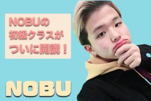 ついにNOBUの初級クラスが新規開講!福岡でダンスを始めたい方にとてもオススメです!