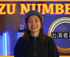 AZUの発表会に出演参加してみませんか?福岡で楽しくダンスをしたい方にオススメ!