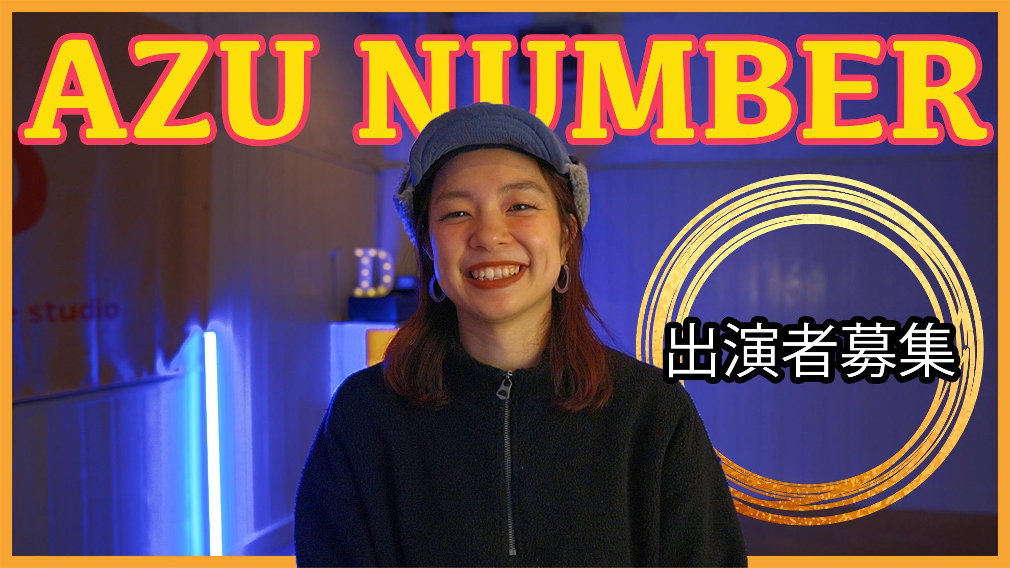 2020年ドットカラー発表会AZUナンバーをご紹介!福岡でダンスが大好きな方にオススメのナンバーです!