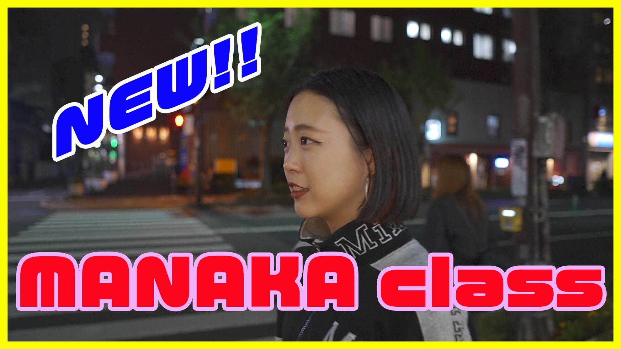 福岡でダンスを始めたい小学生と社会人へ!MANAKAのレッスンがオススメです!