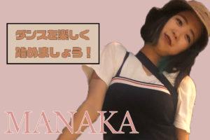 福岡でダンスを始めたい方にオススメ情報を大公開!MANAKAのレッスンでダンスを楽しく始めましょう!