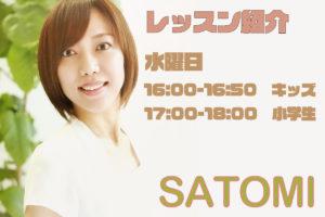 子供の習い事にお悩みのお母さんへ!SATOMI先生に聞いたバレエの魅力をお伝えします!