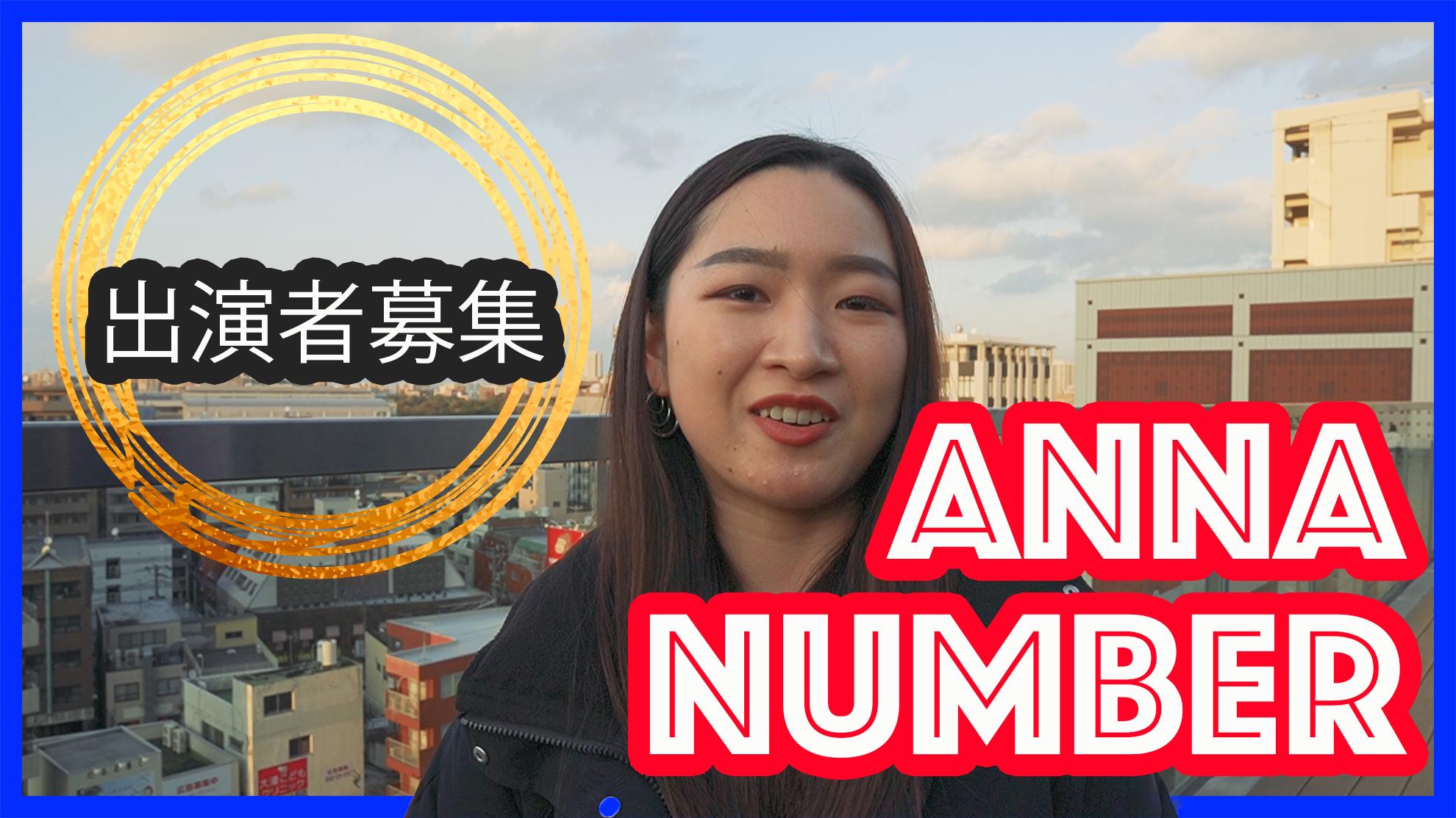 ANNAの発表会クラスをご紹介!福岡でダンスの発表会に興味がある方にオススメです!
