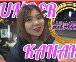 KANAKOの発表会ナンバーをご紹介!福岡でダンスが好きな女性にオススメです!