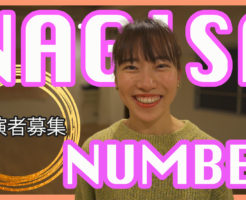 NAGISAクラスで発表会に出演してみませんか?福岡でジャズダンスをしている方にオススメです!