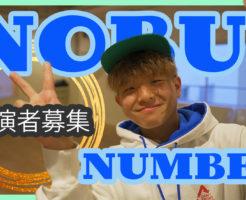 人気講師NOBUのナンバーに出演しませんか?福岡でダンスを始めたばかりの方にもオススメです!