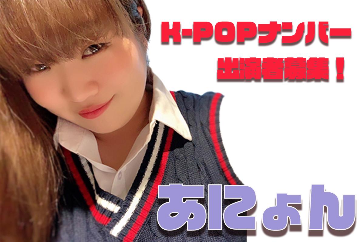 あにょんのK-POPナンバーに出てみませんか?福岡でK-POPダンスが好きな方にオススメです!
