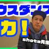 shotaが語るハウスダンスの魅力とは?福岡でハウスダンスに興味がある方はご覧ください!