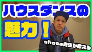 shotaが語るハウスダンスに魅力とは?福岡でハウスダンスに興味がある方はご覧ください!