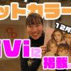 ドットカラーダンススタジオが有名雑誌「ViVi」に掲載されました!福岡でダンススタジオをお探しの方はドットカラーへ!