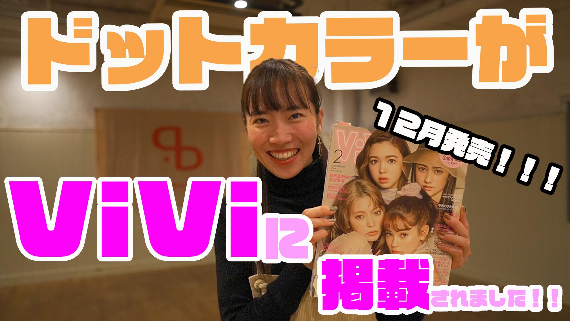 ドットカラーダンススタジオが「ViVi」に掲載されました!福岡でダンススタジオをお探しの方はドットカラーへ!