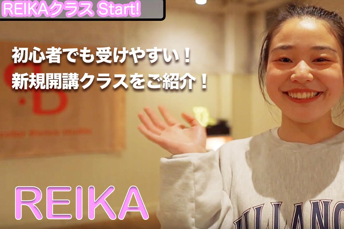 新規開講REIKAクラスをご紹介!福岡でダンスを始めたい方にオススメです!