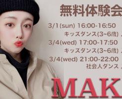 ダンスが踊れるかは関係ない!?福岡でダンスを始めたい方にMAKIの「入門クラス」がオススメ!