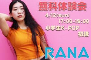 福岡でK-POPダンスが好きな小学生にオススメ!初心者の方も安心の新規開講クラスをご紹介!