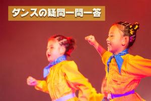 ダンスって難しい?年齢制限は?ダンス初心者の方へダンスの疑問にお答えします!